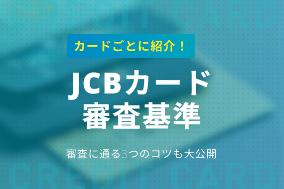 JCBカードの審査基準を種類別に解説!審査に通るコツも大公開