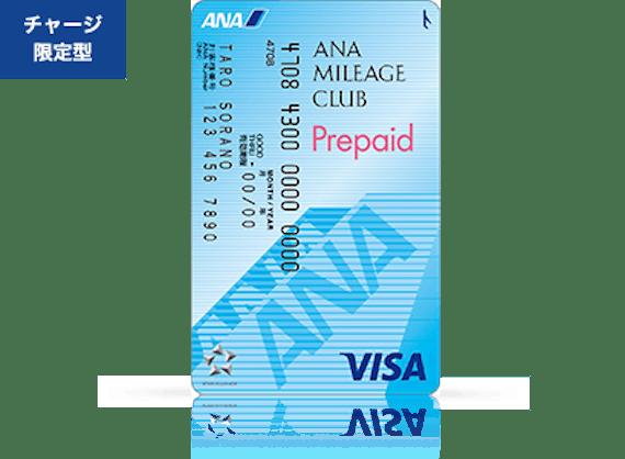 ANA_VISAプリペイドカード