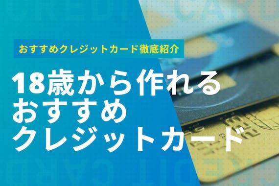 クレジットカードを作れるのは何歳から?未成年でも持てるお得なカードを紹介
