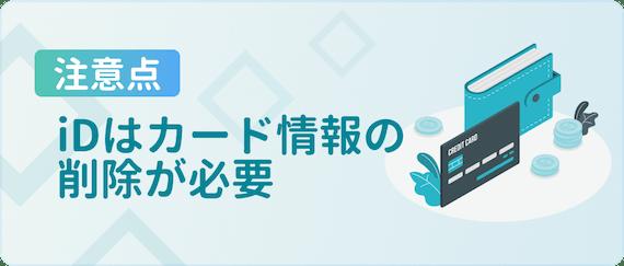 made_カード情報