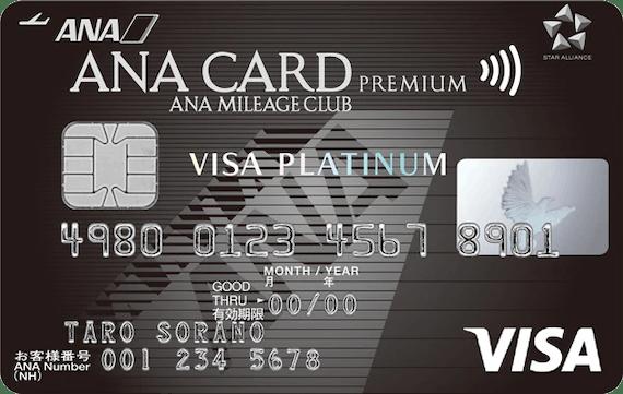 ana_ANA VISAプラチナ プレミアムカード