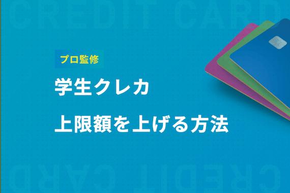 【プロ監修】学生のクレジットカードの利用限度額の上限や引き上げ方法を徹底解説!