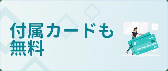 made_付属カード家族カード無料
