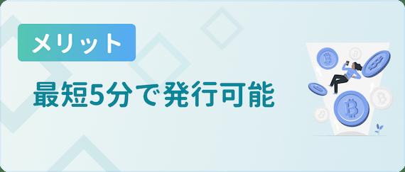 made_最短5分