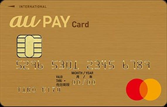 au_auPAYゴールドカード