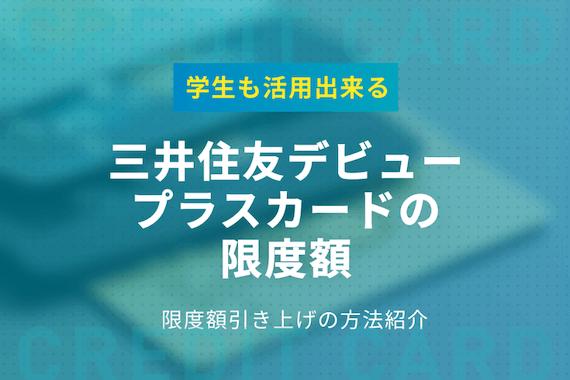三井住友デビュープラスの限度額を上げる3つの方法|学生の上手な活用法を紹介