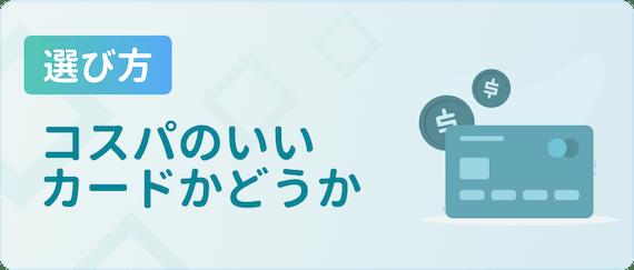 made_選び方コスパ