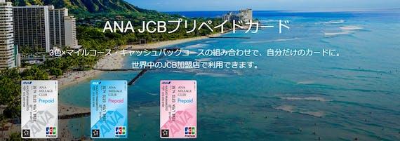 ANA_ANAJCBプリペイドカード