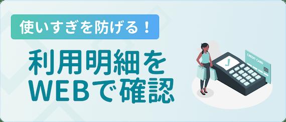 made_利用明細WEB明細