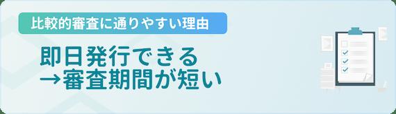 h2made_審査 甘い 理由
