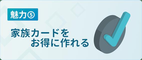 JCBゴールド エクステージ_魅力⑤