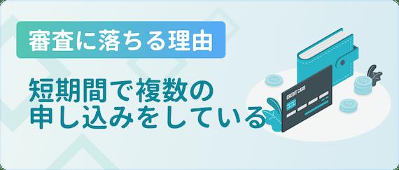 made_審査落ち短期間複数申し込み