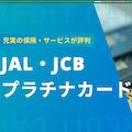 JAL・JCBカード プラチナの特徴を徹底解説!充実の保険やサービスが評判