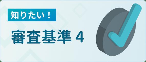 made_審査基準4