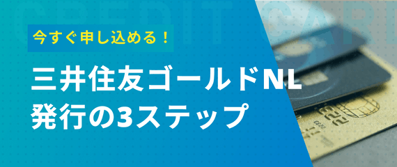 made_三井住友ゴールドNLの申し込み