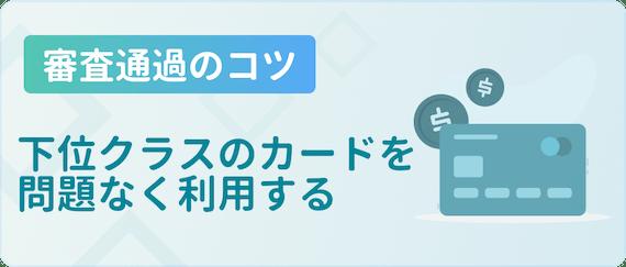 made_審査のコツ