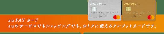 au payカード×種類
