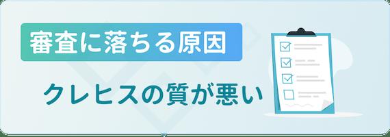 made_審査_クレヒスの質が悪い